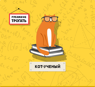 kot_ycheniy-8683644